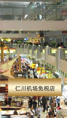 仁川机场免税店