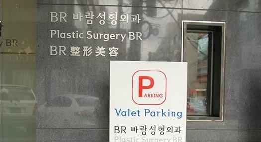 韩国BR整形医院停车场