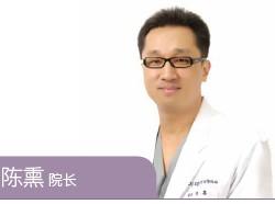 艺德雅整形外科医院/院长陈熏