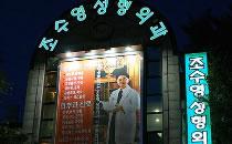 韩国赵修永整形外科医院外景