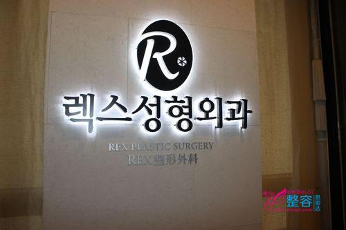 韩国REX整形外科外景