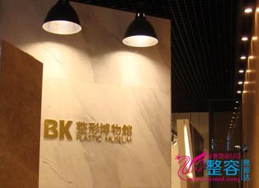 韩国BK整形医院2楼整形博物馆