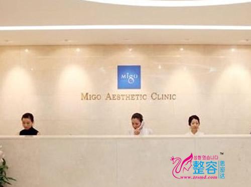 韩国MIGO整形医院前台