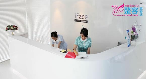 韩国iFace整形外科医院前台