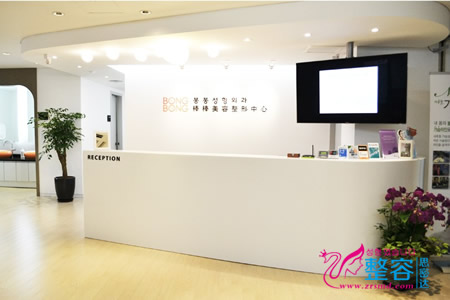 韩国BONGBONG整形外科医院总服务台