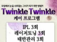 Twinkle Twinkle 护肤套餐
