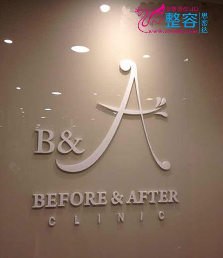 整容思密达带你走进韩国B&A整形外科