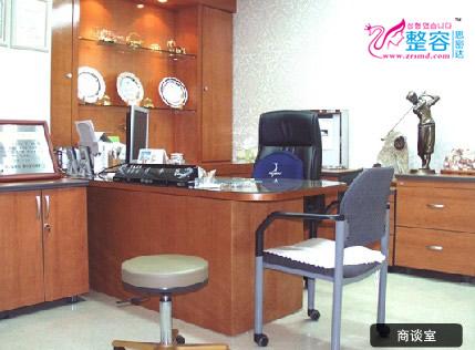 韩国枓翰整形外科商谈室