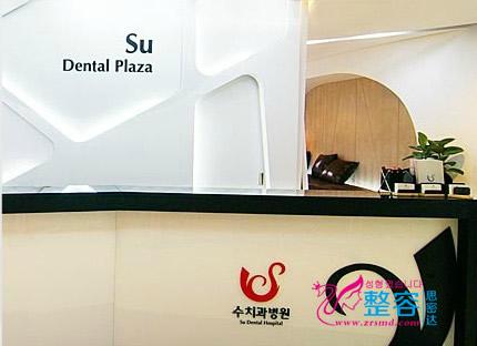 韩国秀齿科医院前台