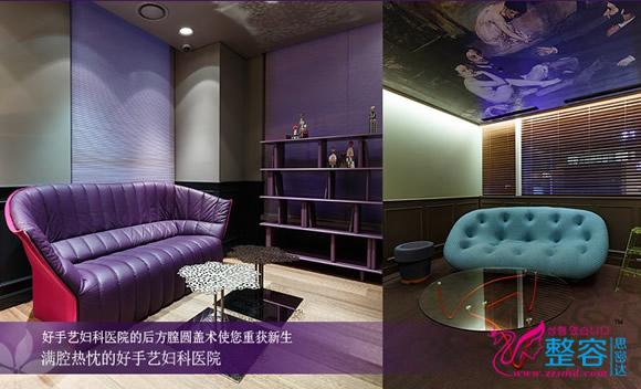 韩国好手艺妇科私密整形医院顾客接待室