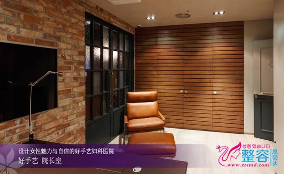 韩国好手艺妇科私密整形医院院长室