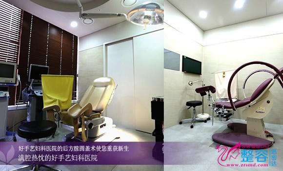 韩国好手艺妇科私密整形医院治疗室