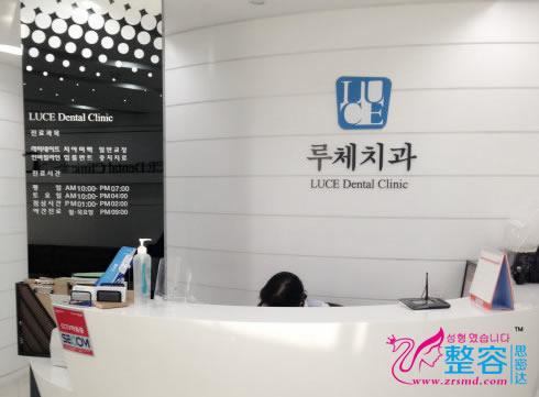 韩国露洁牙科医院前台