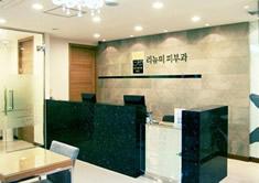 韩国丽优美皮肤科