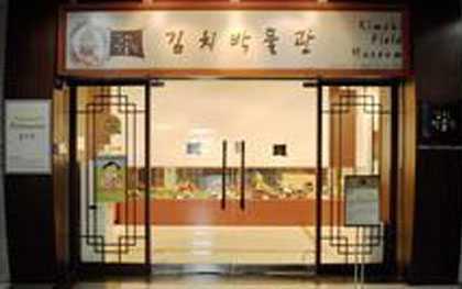 泡菜博物馆