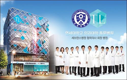 韩国TL整形外科医院
